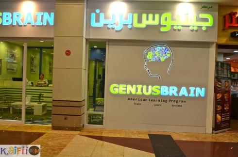 DSC_0495Genius Brain