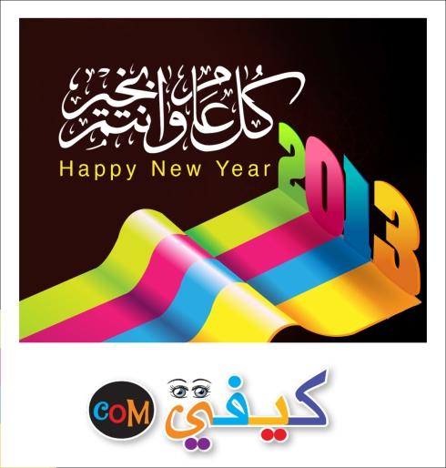 Kaifii new year
