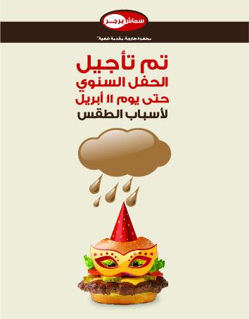 Anniversary Artwork PARTY POSTPONED Social Media final ARABIC