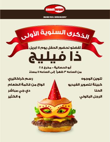 Smashburger_Anniversary_ARABIC