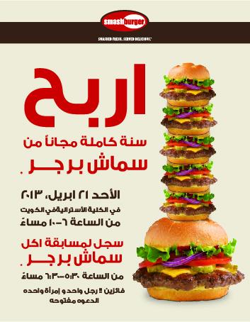 ACK Smashburger Eating Contes WIN 1 YEAR SMASH ARABIC