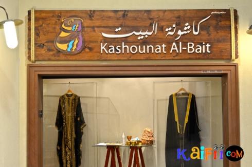 DSC_0346kashounat albait