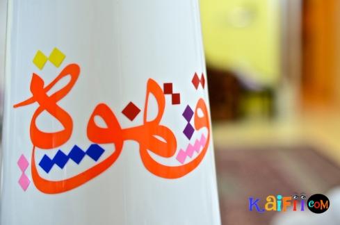 DSC_0981ajyal coffee