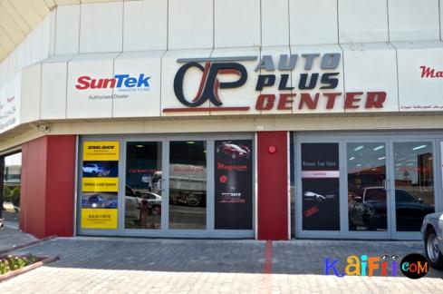 DSC_0994autoplus center