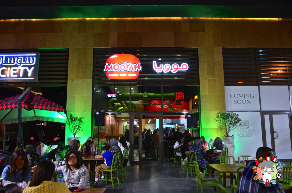 مطعم موويا الرياض